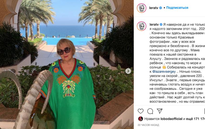 "Лера Кудрявцева. Фото Скриншот Instagram: @leratv, ""Metro"""