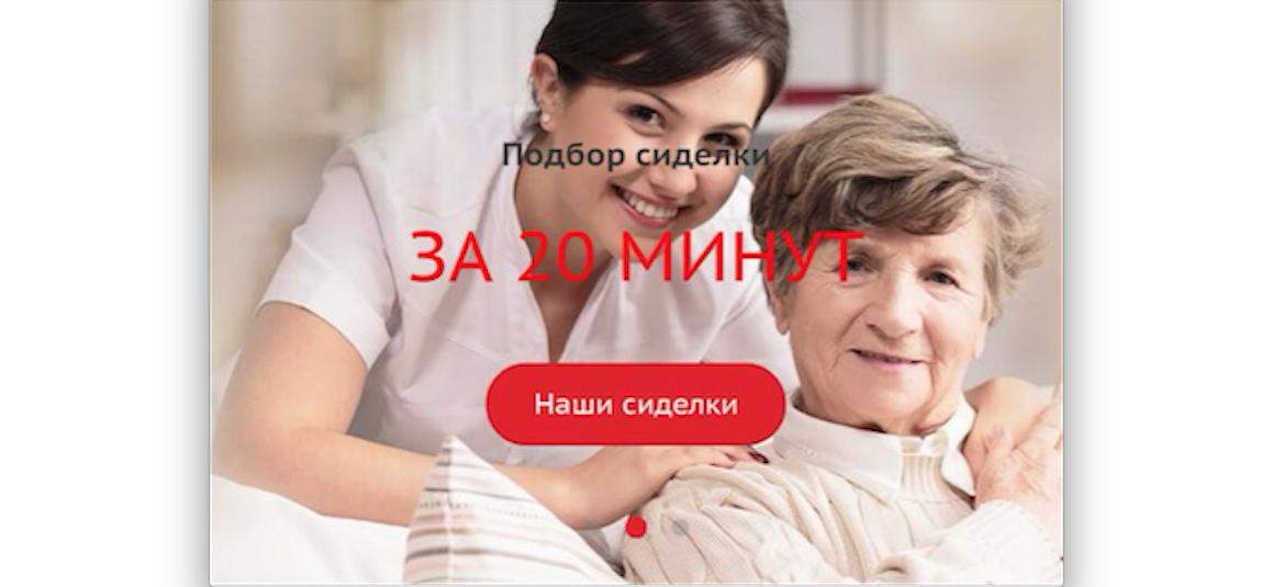 На сайте организации – многообещающие баннеры с улыбающимися людьми. Фото скриншот