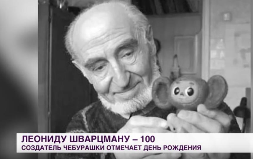 Имя Леонида Шварцмана не так известно, как его творчество. Несколько поколений детей знают и любят героев мультфильмов. Фото Скриншот Youtube