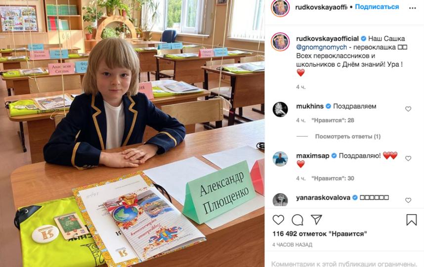 """Саша, сын Яны Рудковской и Евгения Плющенко. Фото Скриншот Instagram: @rudkovskayaofficial, """"Metro"""""""