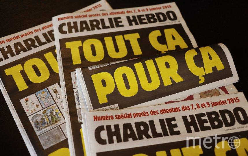 Теракт в редакции Charlie Hebdo произошёл 7 января 2015 года. Фото AFP
