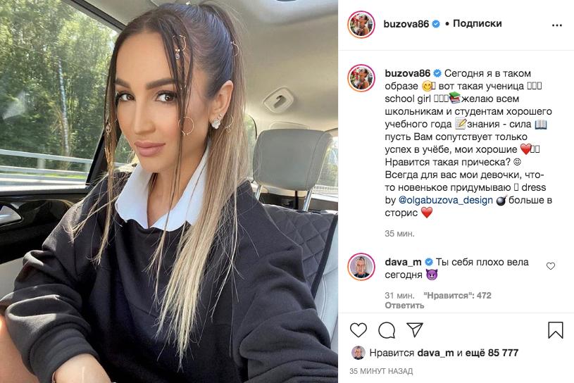 """Новый пост Ольги Бузовой. Фото Скриншот Instagram: @buzova86, """"Metro"""""""