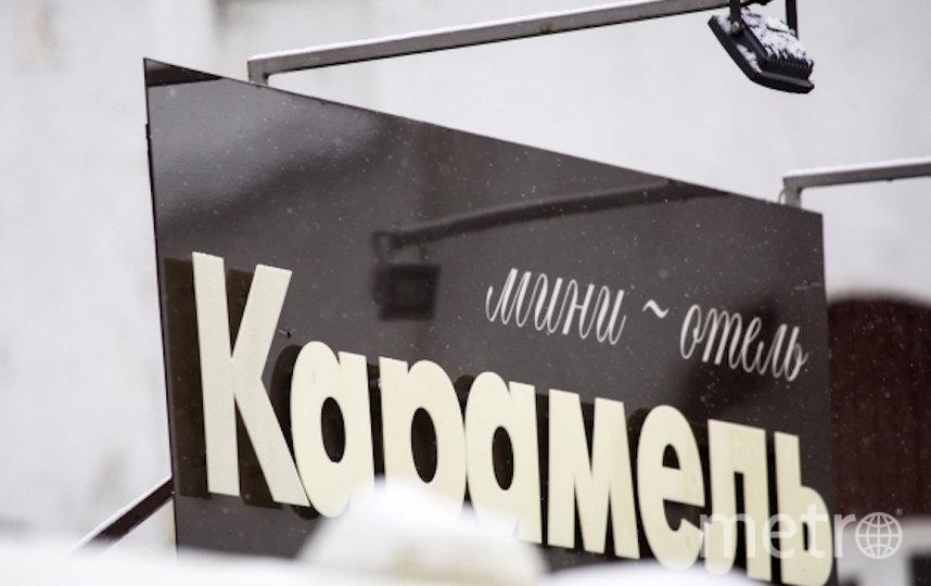 """Мини-отель """"Карамель"""". Фото РИА Новости"""