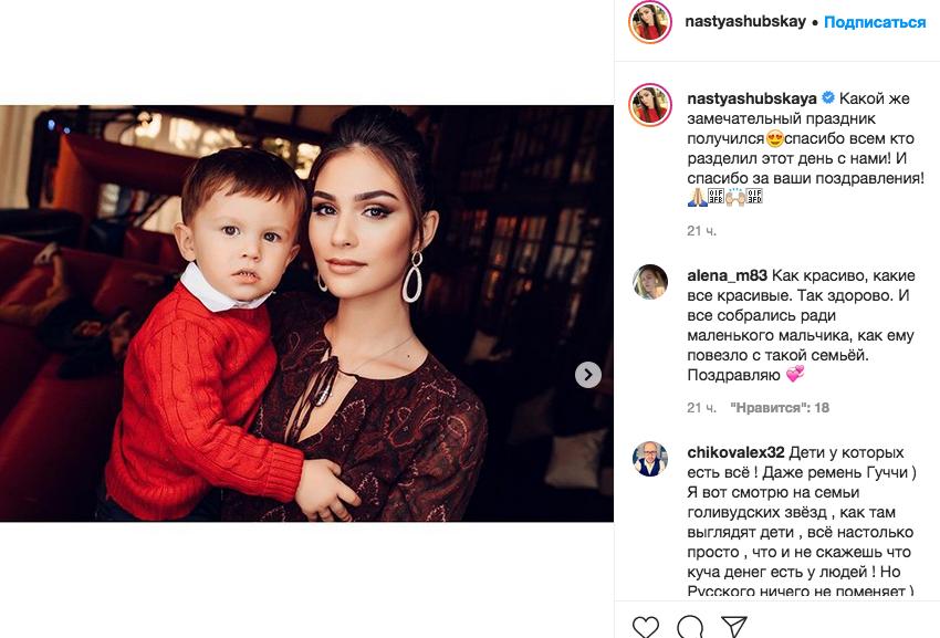 Праздник отметили в кругу родных и близких. Фото instagram.com/nastyashubskaya/.