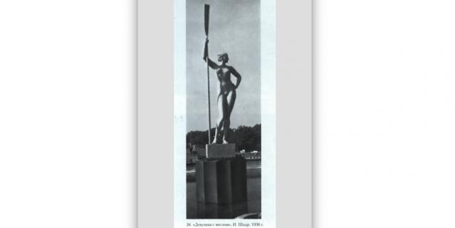 Второй вариант статуи тоже изображал обнажённую женщину с веслом в правой руке, левая лежала на бедре.