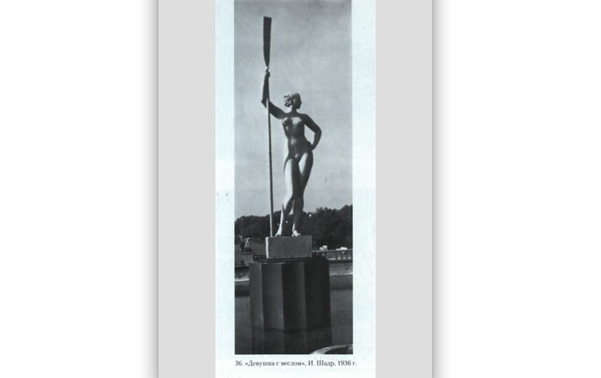 """Второй вариант статуи тоже изображал обнажённую женщину с веслом в правой руке, левая лежала на бедре. Фото справочник """"Центральный парк культуры и отдыха имени М. Горького"""""""