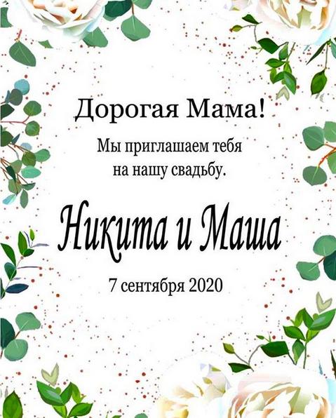 Приглашение на свадьбу. Фото скриншот: instagram.com/tolkalinaliuba/