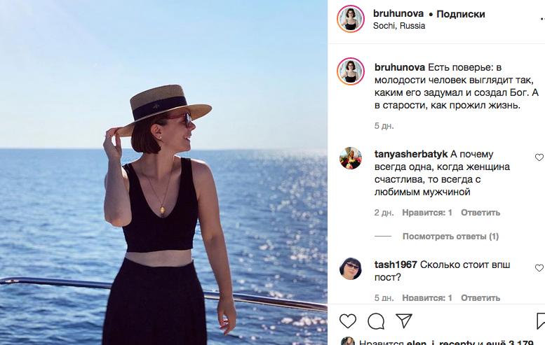 Татьяна Брухунова. Фото instagram.com/bruhunova/.