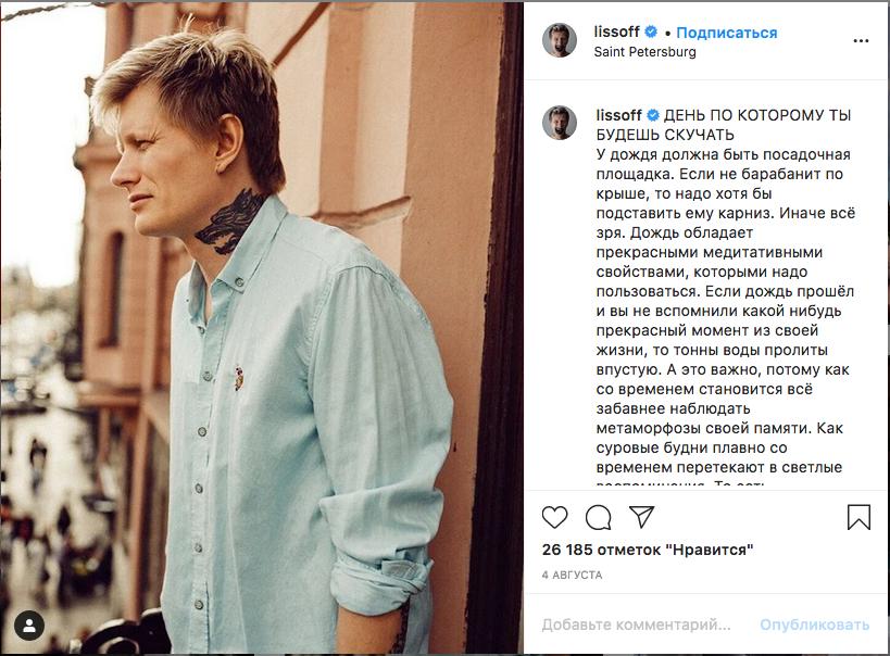 Антон Лиссов. Фото скриншот: instagram.com/lissoff/
