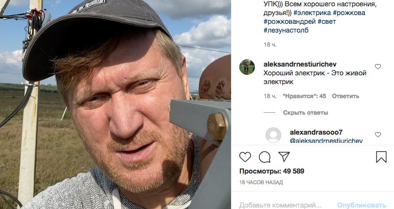 Андрей Рожков. Фото instagram.com/rozhkovandrey_official/.