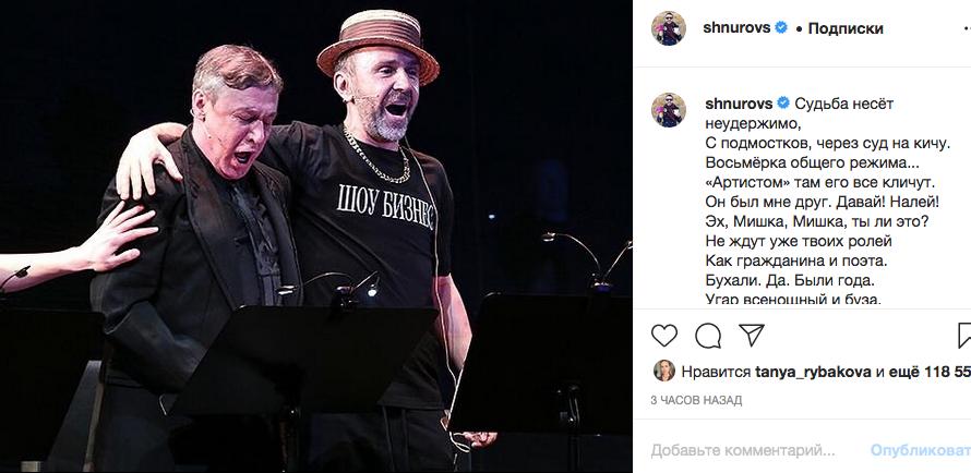Шнуров отреагировал на приговор Ефремову. Фото instagram.com/shnurovs/.