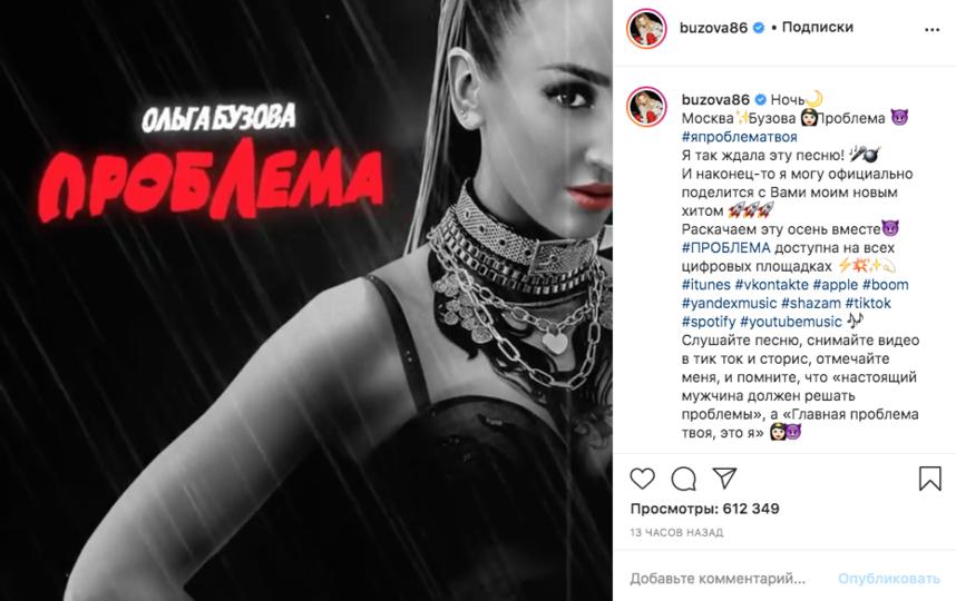 Новый трек Бузова представила в Instagram. Фото скриншот https://www.instagram.com/buzova86/