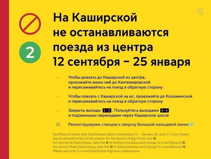 """До 25 января 2021 года поезда будут останавливаться на """"Каширской"""" только при движении в центр города. Фото mos.ru"""