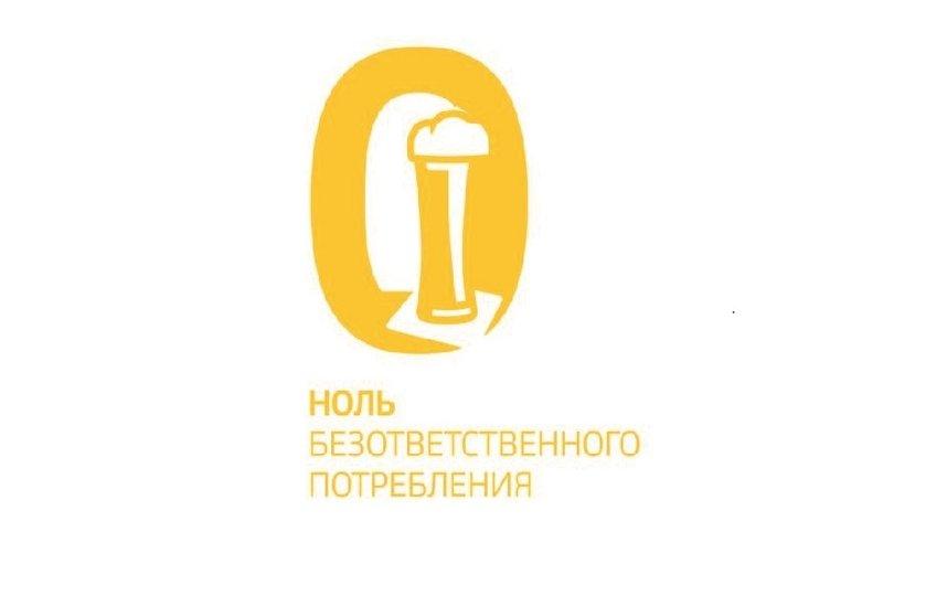 Ноль безответственного потребления - одна из целей устойчивого развития Балтики.