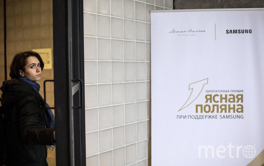 """Литературная премия """"Ясная Поляна"""" была учреждена в 2003 году. Фото Предоставлено организаторами"""