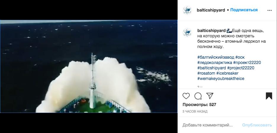 "Атомный ледокол ""Арктика"". Фото Скриншот Instagram: @balticshipyard, ""Metro"""
