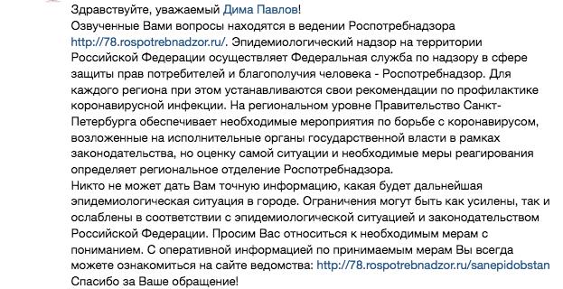 Ответ комитета по здравоохранению Петербурга.