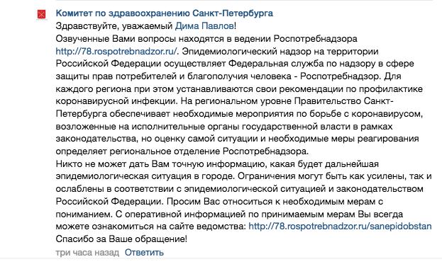 Ответ комитета по здравоохранению Петербурга. Фото https://vk.com/a_beglov?w=wall535438957_311403, vk.com