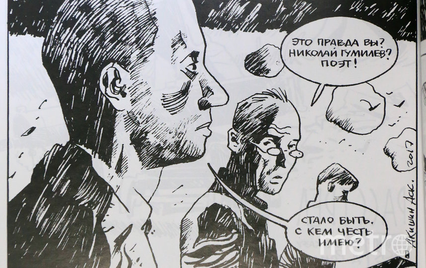 Комикс «Расстрел» Аскольда Акишина показывает последние минуты жизни Николая Гумилёва. Поэт и ещё 56 человек были расстреляны под Петроградом 26 августа 1921 года за участие в заговоре против советской власти. Фото Василий Кузьмичёнок