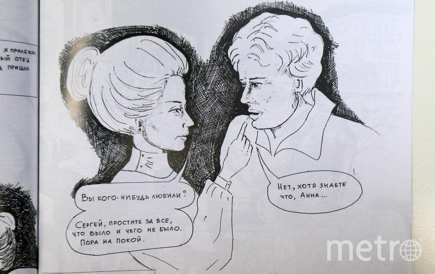 На комикс «Мы все в эти годы любили» Татьяну Токареву вдохновила автобиографическая поэма Сергея Есенина «Анна Снегина». Здесь поэт откровенно беседует с молодой помещицей, в которую был влюблён в 16 лет. Фото Василий Кузьмичёнок