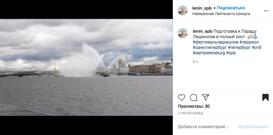 "Репетиция Фестиваля ледоколов. Фото Скриншот Instagram: @lenin_spb, ""Metro"""