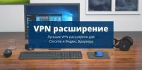 В Vpnscanner.com рассказали о десяти лучших браузерных VPN-расширениях