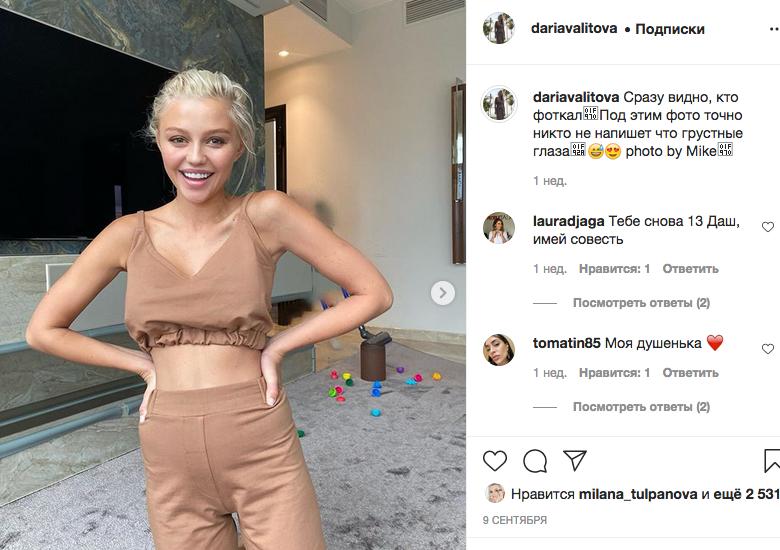 Дарья Валитова. Фото instagram.com/dariavalitova/.