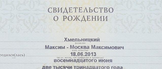 В свидетельстве о рождении Москвы указано двойное имя.