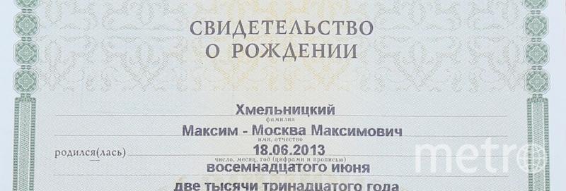 В свидетельстве о рождении Москвы указано двойное имя. Фото Василий Кузьмичёнок