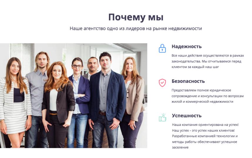 Компания самопровозглашённых «лидеров на рынке недвижимости» существует с июля 2020 года, но жалоб успела собрать немало. Фото скриншот с сайта