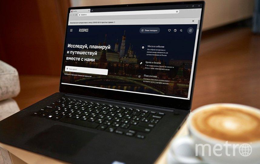 Russpass – это цифровая туристическая платформа, разработанная по инициативе Правительства Москвы. Фото mos.ru