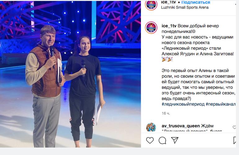 Алексей Ягудин и Алина Загитова. Фото instagram.com/ice_1tv/.