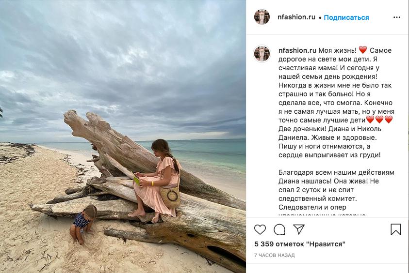 Диана Жулина нашлась. Фото скриншот: instagram.com/nfashion.ru/