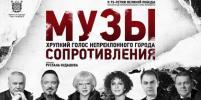 Светлана Крючкова и Ксения Раппопорт сыграют в новом спектакле о блокаде