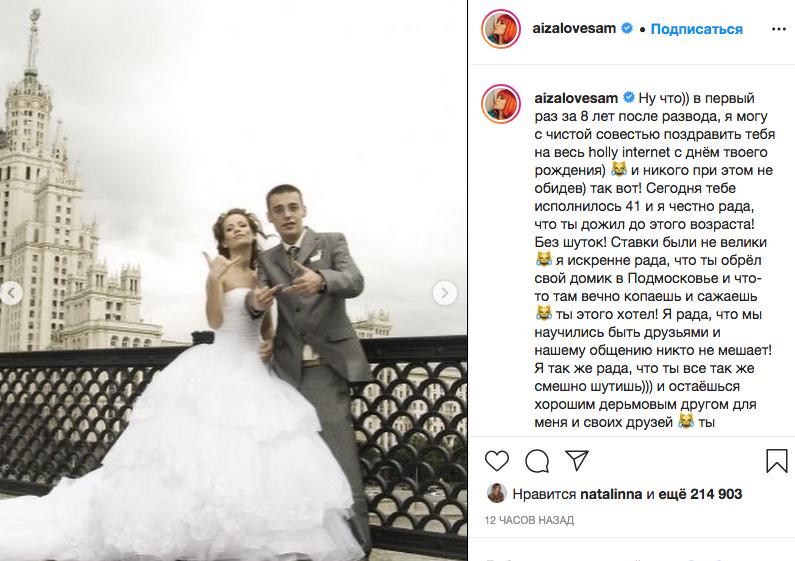 Айза Долматова и Гуф. Фото instagram.com/aizalovesam/.