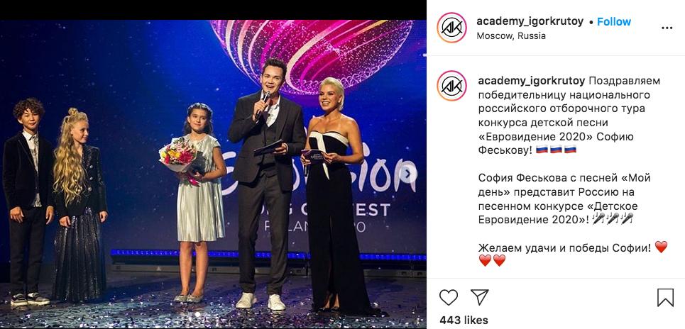 Музыкальный конкурс пройдёт в Варшаве 29 ноября. Фото Instagram @academy_igorkrutoy