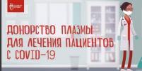 В Петербурге возобновляют приём доноров антиковидной плазмы