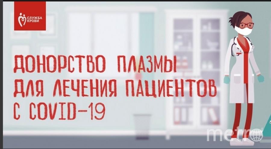 Информация для потенциальных доноров антиковидной плазмы опубликована в паблике ВКонтакте. Фото vk.com