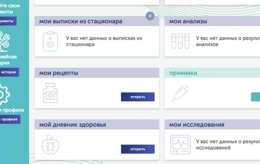 Электронные медицинские карты появились в Москве в 2015 году. Фото lk.emias.mos.ru