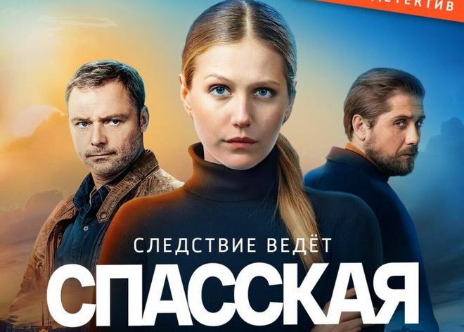 """""""Спасская"""". Фото """"Россия-1"""", kinopoisk.ru"""
