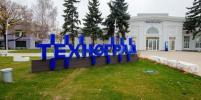 Сергунина: В столице наградили лауреатов премии Мэра