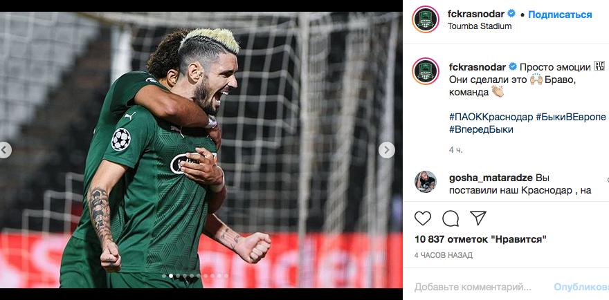 «Краснодар» впервые в истории сыграет в групповом этапе Лиги чемпионов. Фото instagram.com/fckrasnodar/.