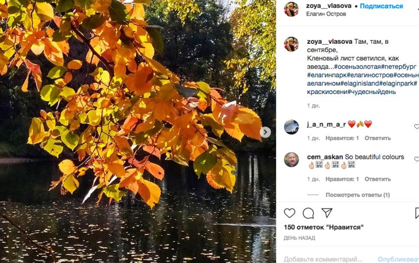 Осень - самое лушее время для фотосессии. Фото instagram.com/zoya__vlasova/.