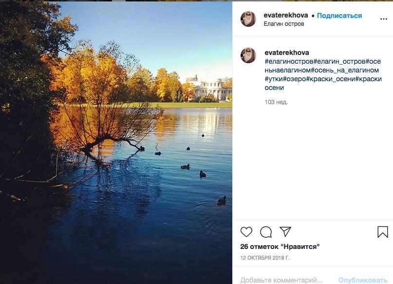 Осень - самое лушее время для фотосессии. Фото instagram.com/evaterekhova.