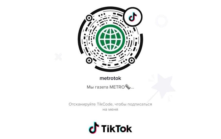 """Скачайте TikTok, отсканируйте TikCode и подпишитесь на нас. Фото """"Metro"""""""