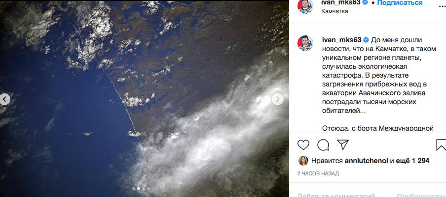 Космонавт опубликовал фото загрязнения на Камчатке. Фото instagram.com/ivan_mks63/.