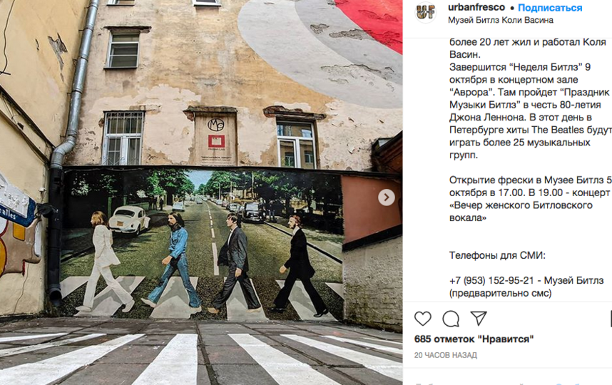 """Завершится """"Неделя Битлз"""" 9 октября в концертном зале """"Аврора"""". Фото instagram.com/urbanfresco/."""