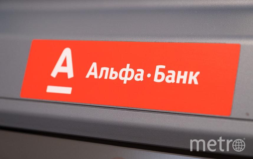 Альфа-Банк.