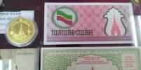 Открылся музей истории татарских денег
