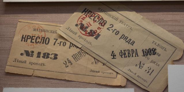 Билеты – и подобные исторические артефакты – хранятся в фондах театра.